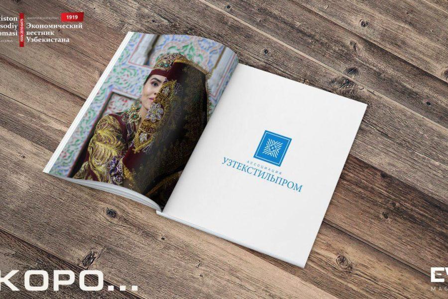 """Ассоциация """"Узтекстильпром"""" готовит к выпуску специальный номер журнала """"Экономический вестник Узбекистана"""""""