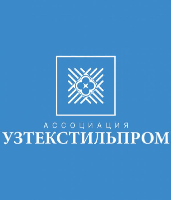 Роль Ассоциации «Узтекстильпром» в реализации Стратегии действий по дальнейшему развитию Республики Узбекистан